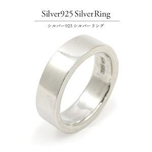 【送料無料】シルバー925/ プレーンワイドリング(幅のある平打ち 重ね付けにもok! silver リング シルバーリング 指輪 鍵 バレンタイン ホワイトデー 祝 誕生日 お揃い 男女問わず付けられ
