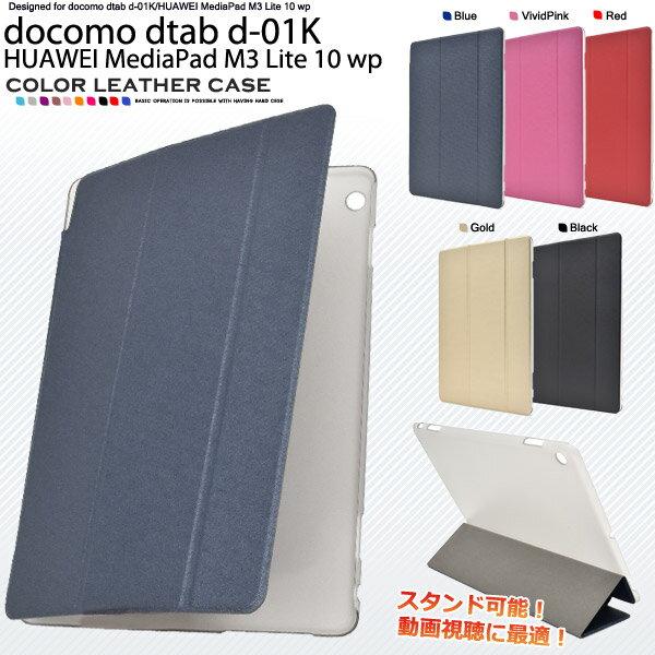 【送料無料】【dtab d-01K/HUAWEI MediaPad M3 Lite 10 wp用】カラーレザーデザインケース(ディータブ メディパッド m3 d01k ライト  ファーウェイ タブレット media pad バックカバー おすすめ 黒 白 青 赤 紅 シンプル 兼用 )[M便 1/2]