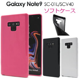 【値下げしました!】【送料無料】【Galaxy Note9 SC-01L/SCV40用】カラーソフトケース( ギャラクシー ノート docomo ドコモ Samsung サムスン SC 01l sc01l scv40 エーユー スマホカバー スマホケース バックカバー バックケース ピンク 黒 )[M便 1/3]
