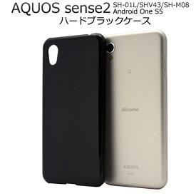 d636f77dde 【送料無料】【AQUOS sense2/Android One S5用】ハードブラックケース(ドコモ センス2 アンドロイドワン s5 エス5 ケース  バックカバー シンプル ビジネス 固い 印刷 ...