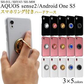 d81d6a1d2f 【送料無料】【AQUOS sense2 SH-01L/SHV43/SH-M08/Android One S5用】スマホリング付きハードケース(ドコモ  センス2 アンドロイドワン s5 エス5 バックカバー シンプル ...