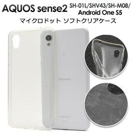1274aed1c3 【送料無料】【AQUOS sense2/Android One S5用】マイクロドット ソフトクリアケース(ドコモ センス2 アンドロイドワン s5  エス5 ケース バックカバー シンプル ...