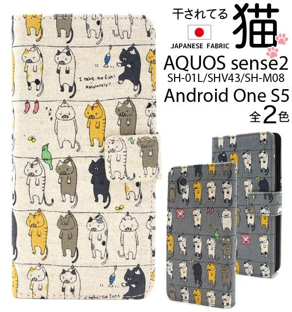 【送料無料】【AQUOS sense2/Android One S5用】\にゃー!/干されてる猫手帳型ケース(ドコモ センス2 アンドロイドワン s5 エス5 ケース バックカバー シンプル ビジネス 子猫 ゆるい キャット おすすめ 兼用 プレゼント 贈り物 かわいい 雑貨 ママ パパ)[M便 1/4]