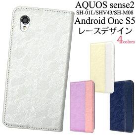 145e3ae2ff 【送料無料】【AQUOS sense2/Android One S5用】レースデザイン手帳型ケース(ドコモ センス2 アンドロイドワン s5 エス5  スマホケース ケース バックカバー シンプル ...