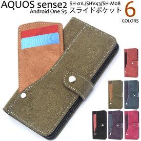 【送料無料】【AQUOS sense2/Android One S5用】スライドカードポケット手帳型ケース(ドコモ センス2 アンドロイドワン s5 エス5 ケース バックカバー シンプル ビジネス 黒 赤 紫 緑 おすすめ 兼用 プレゼント 贈り物 かわいい 雑貨 ママ パパ)[M便 1/4]