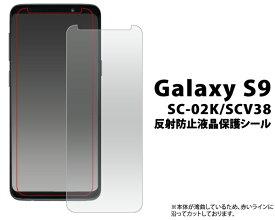 【送料無料】【Galaxy S9 SC-02K/SCV38用】反射防止液晶保護シール(ドコモ docomo s9 エス9 sc02k sc-02k scv38 ギャラクシー サイド 透明 スマホ シンプル ビジネス 通勤 通学)[M便 1/4]