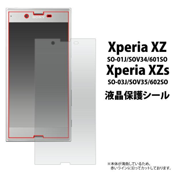 Xperia XZ(SO-01J/SOV34/601SO)Xperia XZs(SO-03J/SOV35/602SO)用液晶保護シール(ドコモ docomo au ソフトバンク エクスペリア xz sony so01j sov34 601so スマホ 保護フィルム 液晶 保護 保護シート フィルム シール )[M便 1/30]