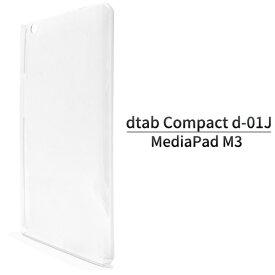 【送料無料】dtab Compact d-01J/Huawei MediaPad M3用ハードクリアケース( メディア パッド m3 ケース カバー タブレット pc media Pad m3 dtab d-01j ハードケース クリア 透明)[M便 1/3]