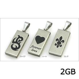 【選べる3タイプ】2G USBフラッシュメモリ付ステンレスプレートネックレス(USBメモリー ネックレス)
