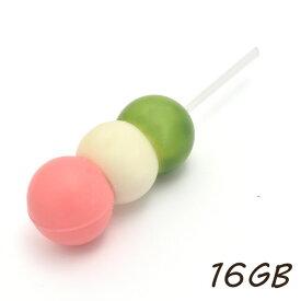 【三色団子タイプ】おもしろUSBメモリー16GB(USB メモリ usb USBメモリー ユニーク かわいい プレゼント ギフト パソコン データ フラッシュメモリ ダンゴ お菓子 和菓子 食品サンプル ピンク 緑 白 餅 お土産 海外 雑貨)[M便 1/3]
