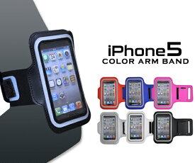 送料無料/値下げ/【全6色】iPhone5/iPhone5c/iPod touch第5・6・7世代用アームバンド(アイフォン 5 5s 5c)[M便 1/1]