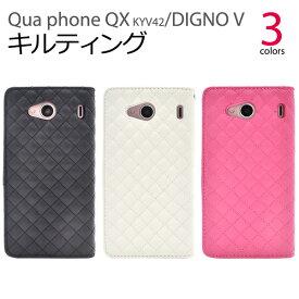 【送料無料】【Qua phone QX KYV42/DIGNO V用】キルティングレザーケースポーチ(エーユー au スマートフォン バックカバー カバー プライバシー 落下   キュア kyv42 digno ディグノ キュア qx かわいい シンプル 兼用   黒 白 生地 )[M便 1/5]