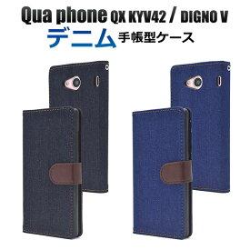 【送料無料】【Qua phone QX KYV42/DIGNO V用】デニムデザイン手帳型ケース(エーユー au スマートフォン バックカバー カバー プライバシー 落下   キュア kyv42 digno ディグノ キュア qx 柄 かっこいい シンプル 兼用   青 生地 )[M便 1/5]