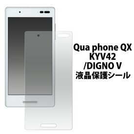 【Qua phone QX KYV42/DIGNO V用】液晶保護シール (エーユー au スマートフォン バックカバー カバー 光沢 シール プライバシー 落下)[M便 1/10]