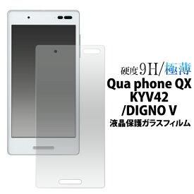 【ネコポス便のみ送料無料】Qua phone QX KYV42/DIGNO V用液晶保護ガラスフィルム(キュア au フォン 保護シート 保護フィルム )[M便 1/4]