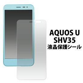 AQUOS U SHV35用液晶保護シール(スマホ ケース カバー au エーユー アクオス ユー アクオスU スマホ shv35 液晶 保護 保護シール 保護フィルム 保護シート )[M便 1/30]