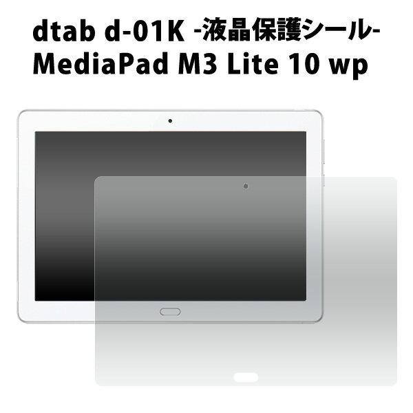【dtab d-01K/MediaPad M3 Lite 10 wp用】液晶保護シール (ディータブ メディパッド m3 ライト タブレット media pad  保護フィルム 保護シール)[M便 1/3]