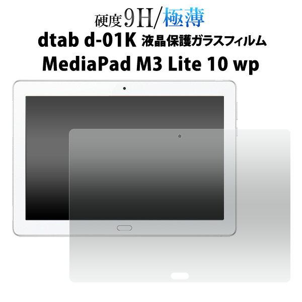 【dtab d-01K/MediaPad M3 Lite 10 wp】用液晶保護ガラスフィルム (ディータブ メディパッド m3 ライト タブレット media pad  保護フィルム 保護シール)[M便 1/2]