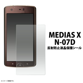 MEDIAS X N-07D用反射防止液晶保護シール(ドコモdocomoスマートフォンメディアス 保護フィルム 保護シート液晶 保護 )[M便 1/30]