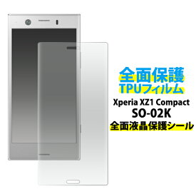 【送料無料】Xperia XZ1 Compact SO-02K用液晶全面保護TPUフィルム(エクスペリア エクスペリヤ ドコモ スマホ 衝撃 画面保護 保護シール 液晶 守る so02k so-02k xz1 コンパクト おすすめ 人気)[M便 1/3]