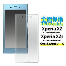 Xperia XZ/Xperia XZs用 衝撃にも強い!液晶全面保護TPUフィルム ( ドコモ docomo ギャラクシー sc-04j 画面保護 保護シール 液晶 曲面保護 so-01j so-03j)[M便 1/3]