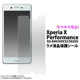 Xperia X Performance(SO-04H/SOV33/502SO)用ラメ液晶保護シール(ドコモ docomo au ソフトバンク エクスペリア x パフォーマンス sony so04h スマホ 保護 フィルム 液晶 保護シート キラキラ)[M便 1/30]