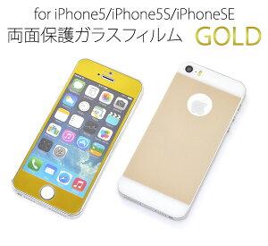 【送料無料】iPhone5/iPhone5s/iPhoneSE(第1世代2016年モデル)衝撃吸収液晶保護シール(両面保護ガラスフィルム(前面+背面の2枚セット)】ゴールドカラータイプ (アイフォン5 保護シート フィル