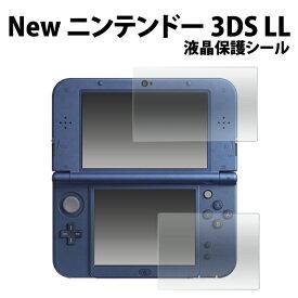 Newニンテンドー3DSLL用液晶保護シール(保護シール 保護フィルム 任天堂 Nintendo 3DSLL NEW )[M便 1/30]