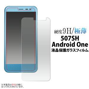 【メール便のみ送料無料】507SH Android One用液晶保護ガラスフィルム(アンドロイドワン ワイモバイル Y!mobile 液晶保護フィルム 液晶 シート 画面保護 SHARP シャープ 薄さ0.33mm 激薄 頑丈 強化ガ