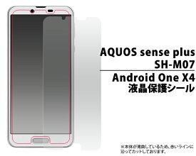 【AQUOS sense plus SH-M07/Android One X4用】液晶保護シール (ドコモ docomo アクオス au ソフトバンク センス プラス shm07 アンドロイドワンx4 onex4 シート 貼る 傷 落下 光沢 ノーマル スマホ 携帯 新機種 最新 おすすめ 人気)[M便 1/30]
