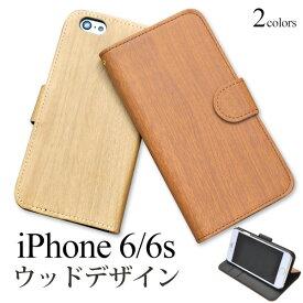 4b62d16bf2 iPhone 6/iPhone 6s(4.7インチ)用ウッドデザインスタンドケースポーチ【全2色】 ( アイフォン 6 カバー アップル ケース  カバー 木目調 手帳型 ブック型 二つ折り 横 ...