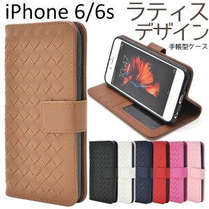 【iPhone 6/iPhone 6s(4.7インチ)用】ラティスデザインスタンドケースポーチ ( アイフォン 6 6s アイホン アップル ケース スマホ iphoneケース 手帳型 ブック型 二つ折り 横開き かわいい かっ