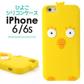 iPhone 6/iPhone 6s(4.7インチ)用ひよこケース( アイフォン 6ケース カバー アップル スマホケース iphoneケース ソフトケース ヒヨコ パチクリ 目 ぶさかわ ブサカワ かわいい おもしろい )[M便 1/3]