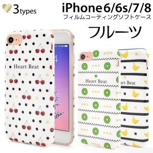 【送料無料】【iPhone6/6s/7/8/SE(2020年モデル)用】フルーツ柄ソフトケース ( アイフォン7 ケース カバー アップル スマホケース iphoneケース ソフトケース 可愛い 果物 フルーツ ポップ)[M便 1/4]