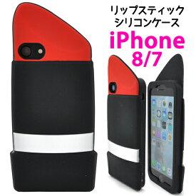420be7c4fe メール便送料無料【 iPhone7 iPhone8 リップスティック(くちべに)ケース 】