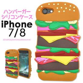 【値下げ】【送料無料】iPhone7/8/SE(2020年モデル)用カバーハンバーガーシリコンケース( アイフォン7 アイフォン 7 アップル アイフォン6 6S ケース カバー iphoneケース ソフトケース シリコン ポップ ユニーク 食べ物 フード おもしろい)[M便 1/2]