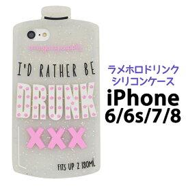 【値下げ】【送料無料】【iPhone6/6s/7/8/SE(2020年モデル)用】ラメホロドリンクケース ( アイフォン7 アイフォン 7 アップル アイフォン6 6S 8 ケース カバー iphoneケース ソフトケース シリコン ポップ かわいい ハッピー ラメ )[M便 1/2]