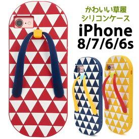 【送料無料】【iPhone6/6s/7/8/SE(2020年モデル)用】草履(お散歩)シリコンケース(アイフォン7 アップル スマホケース iphone7 iphone8 ケース 和柄 日本 おしゃれ かわいい サンダル ビーサン 季節 土産 海外 レトロ かわいい 学生 キッズ)[M便 1/4]