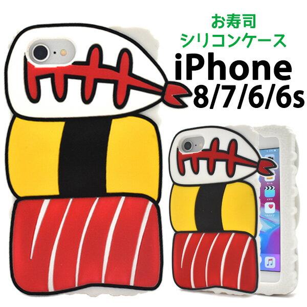 【送料無料】【iPhone6/6s/7/8用】Oh!!SUSH(お寿司!)Iシリコンケース (アイフォン7 アップル スマホケース iphone7 iphone8 やわらかい 落とす おすすめ かわいい 学生 映え インスタ 海外 土産 日本 おもしろ 目立つ 赤 黄 えび 海老 ごはん)[M便 1/4]