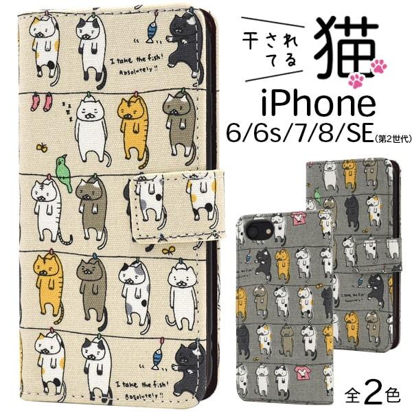【送料無料】【iPhone6/6s/7/8用】\にゃー!/干されてる猫ケースポーチ ( アイフォン7 ケース カバー アップル スマホケース iphoneケース iphone7 iphone8 シンプル 手帳型 猫 ねこちゃん 可愛い 癒し 女子 冬 ぬくぬく プレゼント)[M便 1/3]