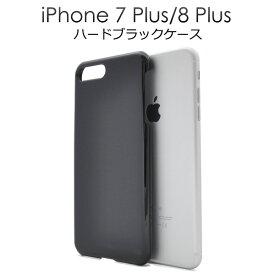 7c56d97523 【iPhone7 Plus/iPhone8 Plus専用】ハードブラックケース( アイフォン7プラス アップル スマホケース iphoneケース ケース  カバー ハードケース ブラック 黒 7プラス ...