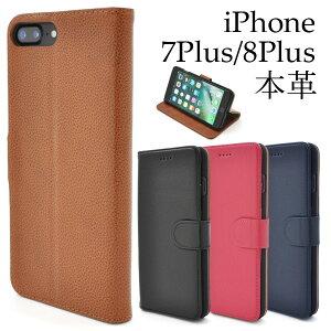 プラス 手帳 型 ケース iphone7