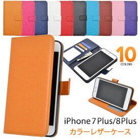 【送料無料】【iPhone7 Plus/iphone8 Plus用】カラーレザーケースポーチ【全10色】( アイフォン7プラス アップル スマホケース iphoneケース ケース カバー iphone7プラスケース 手帳型 二つ折り おしゃれ 人気 可愛い かわいい シンプル)[M便 1/2]