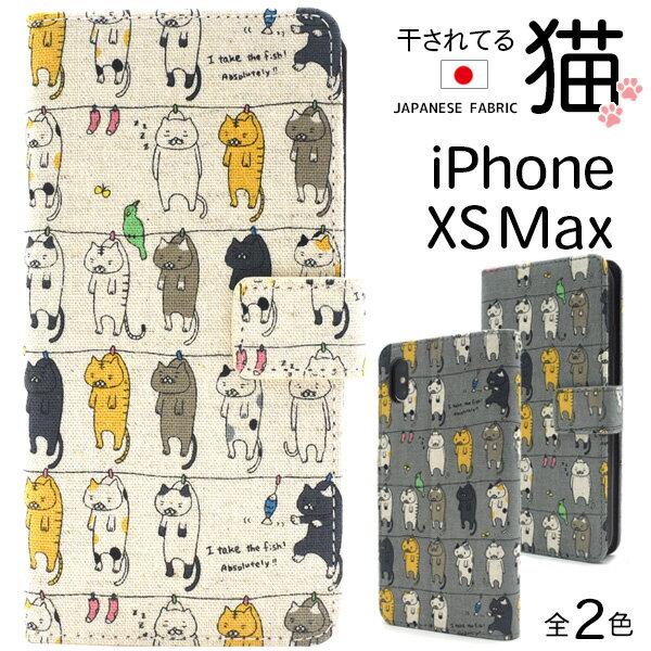 【送料無料】iPhone XS Max用\にゃー!/干されてる猫手帳型ケース(アイフォンケース iphone xs max マックス アイフォン 猫 子猫 キャット やわらかい 強い シンプル かっこいい 個性的 かわいい オリジナル 灰色 ベージュ ゆるい プレゼント 贈り物)[M便 1/6]