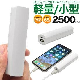 小型、軽量のスティックタイプモバイルバッテリーアウトドア、防災グッズなどで大活躍!(iphone スマホ 充電 携帯 バッテリー 持ち歩き シンプル 大容量 持ち運び 軽量 小型 コンパクト PSEマーク スマホ充電 )[M便 1/5]