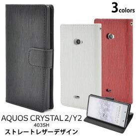 【送料無料】AQUOS CRYSTAL 2(Y2) 403SH用ストレートレザーデザインスタンドケースポーチ【全3色】( softbank ソフトバンク スマホケース アクオス クリスタル 2 Y2 スマホ スマートフォン ケース カバー 手帳型 ブック型 二つ折り 横開き ポーチ )[M便 1/3]