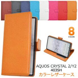 【送料無料】AQUOS CRYSTAL 2(Y2) 403SH用カラーレザースタンドケースポーチ【全8色】( softbank ソフトバンク スマホケース アクオス クリスタル 2 Y2 スマホ スマートフォン ケース カバー 手帳型 ブック型 二つ折り 横開き ポーチ ケース)[M便 1/3]