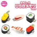 【アソート5個セット】お寿司型おもしろUSBメモリー8GB(USB メモリ usb USBメモリー ユニーク かわいい プレゼント …