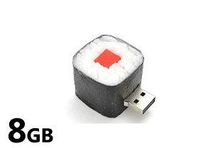 【鉄火巻き・お寿司】おもしろUSBメモリー8GB(USB メモリ usb USBメモリー ユニーク かわいい プレゼント ギフト パソコン データ フラッシュメモリ 寿司 お寿司 日本 お土産 和風 和食 マグロ
