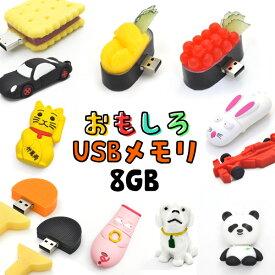 【選べるタイプ!】おもしろUSBメモリー8GB【39〜50】(USB メモリ usb USBメモリー ユニーク かわいい プレゼント ギフト パソコン データ フラッシュメモリ)[M便 1/10]